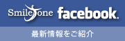 Smile one facebook 最新情報をご紹介